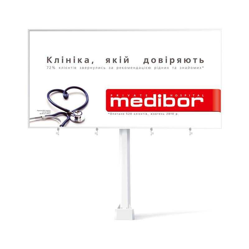 Клиника Медибор