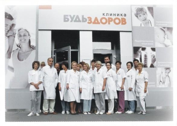 """Медицинская клиника """"Будь Здоров"""""""