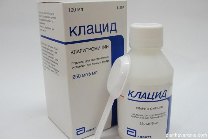 Клацид: показания, применения