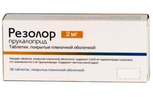 Резолор - таблетки круглой формыl
