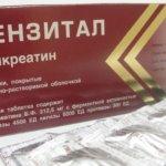 Пензитал. Упаковка препарата