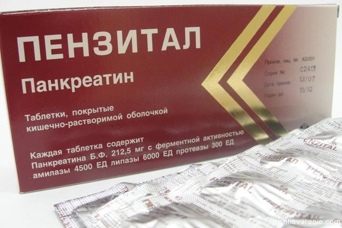 Пензитал. Особенности применения препарата