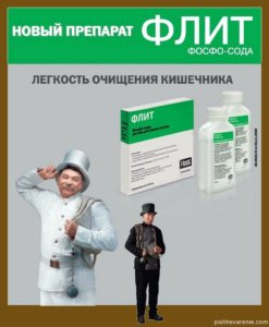 Инструкция по применению препарата Флит-сода