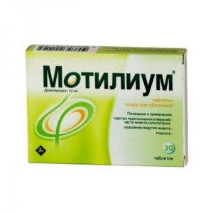 Мотилиум. Форма выпуска - таблетки