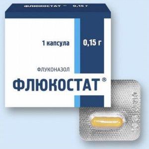 Один из препаратов для лечения кандидоза - Флюкостат
