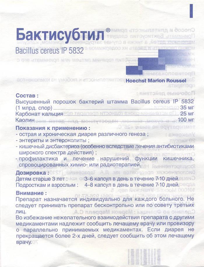 Бактисубтил: инструкция