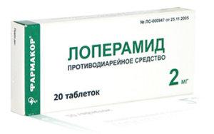 Лоперамид - противодиарейное средство