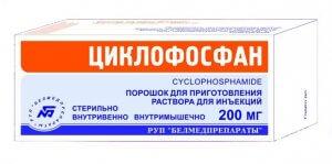 Циклофосфан