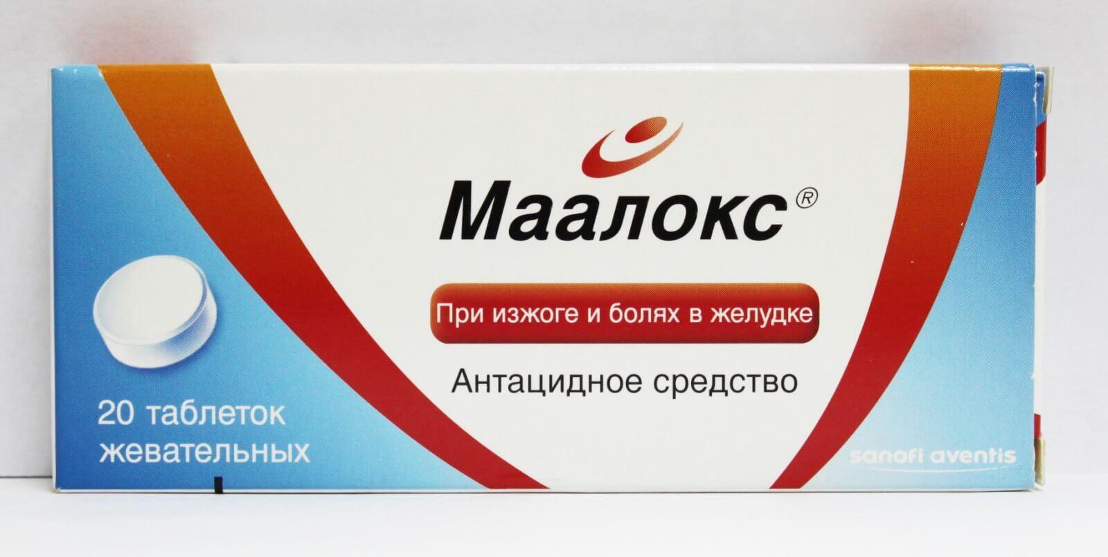 От чего таблетки Маалокс — если больной желудок, они вернут к жизни