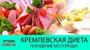 Кремлёвская диета: основные правила, меню на каждый день