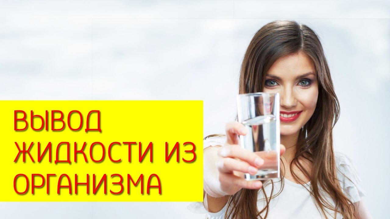 Что выводит жидкость из организма, основные причины и правила