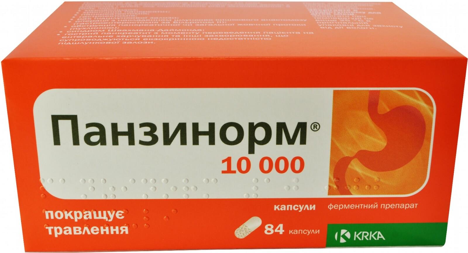 Особенности применения таблеток Панзинорм, и возможные противопоказания