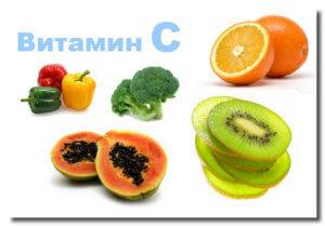 Содержание витамина С