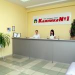 «Клиника №1»