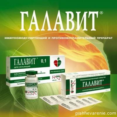 Галавит – отзывы об эффективном, но малоизвестном препарате