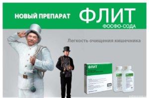 Новый препарат Флит