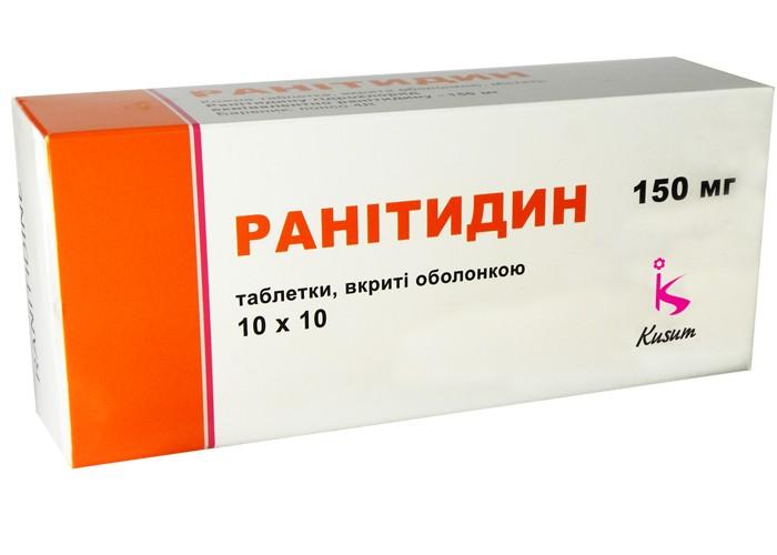 Ранитидин, особенности применения препарата