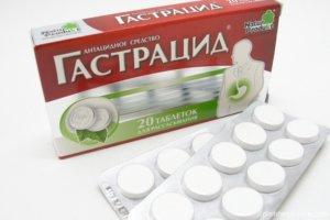 Препарат для снижения кислотности в желудке