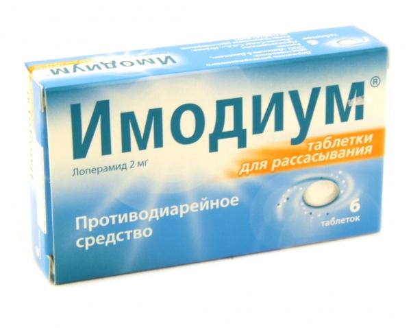 Имодиум: показания к применению - лечение диареи