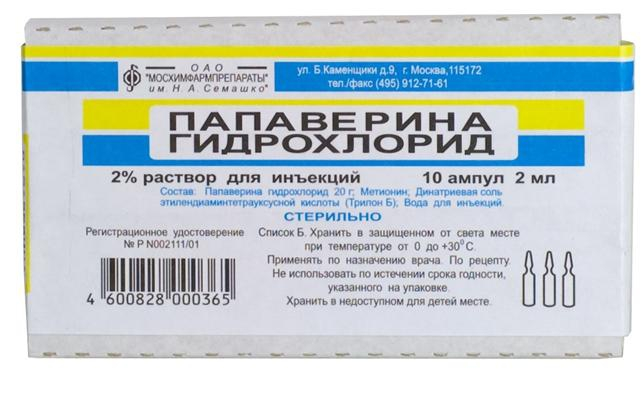 Папаверин, показания к применению, побочные эффекты и другие важные моменты