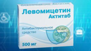 Левомицетин от поноса детям