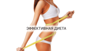 Диета килограммчик