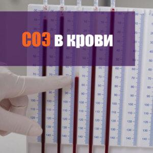 Как определить высокое СОЭ в крови, причины его возникновения и диагностика