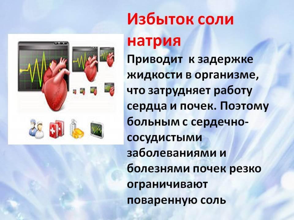 Нехватка соли в организме симптомы, заболевания