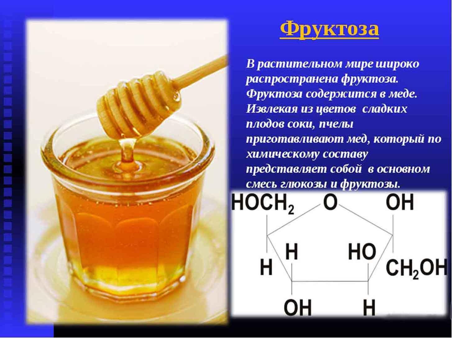 Фруктоза: физические свойства