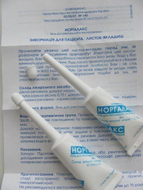 Препарат Норгалакс