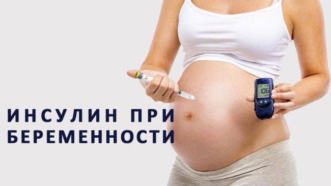 Беременная колит инсулин