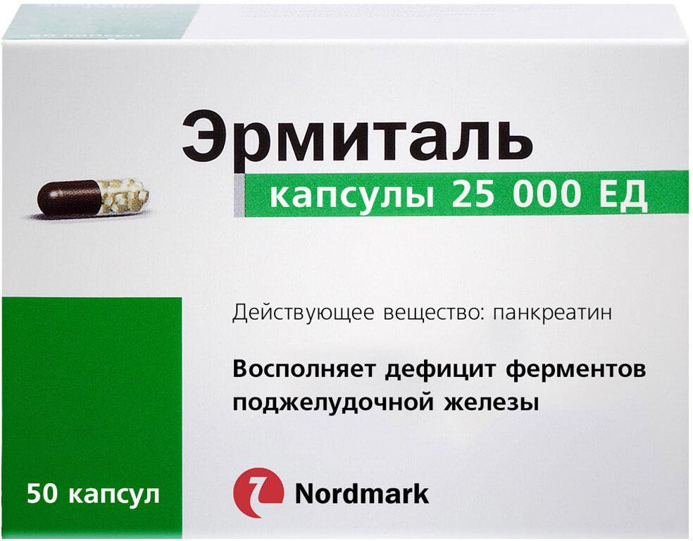 Что такое Эрмиталь 25000, как он действует на организм, показания и противопоказания к применению препарата